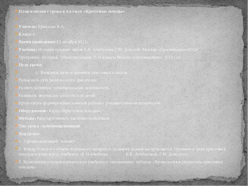 План-конспект урока в 6 классе «Крестовые походы»  Учитель: Ермакова В.А. Кл...