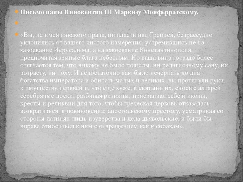 Письмо папы Иннокентия III Маркизу Монферратскому.  «Вы, не имея никакого пр...