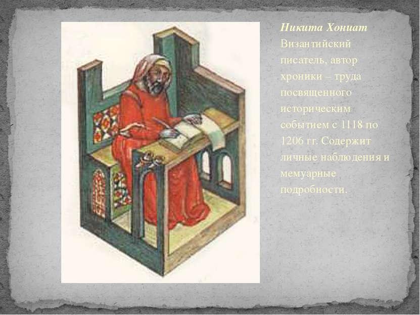 Никита Хониат Византийский писатель, автор хроники – труда посвященного истор...