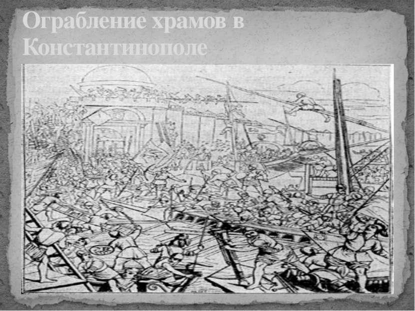 Ограбление храмов в Константинополе