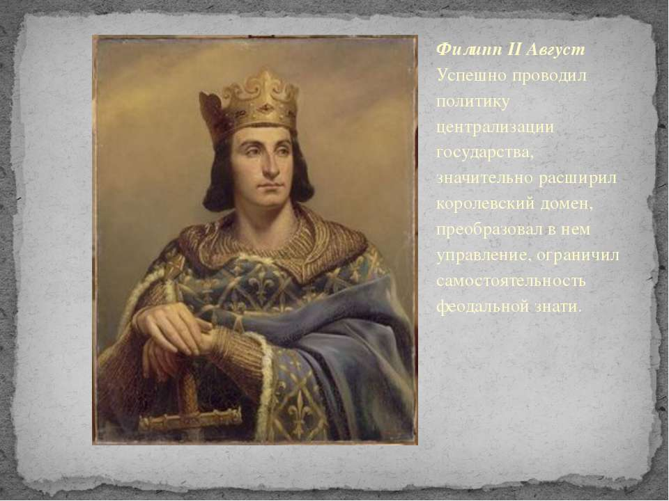 Филипп II Август Успешно проводил политику централизации государства, значите...