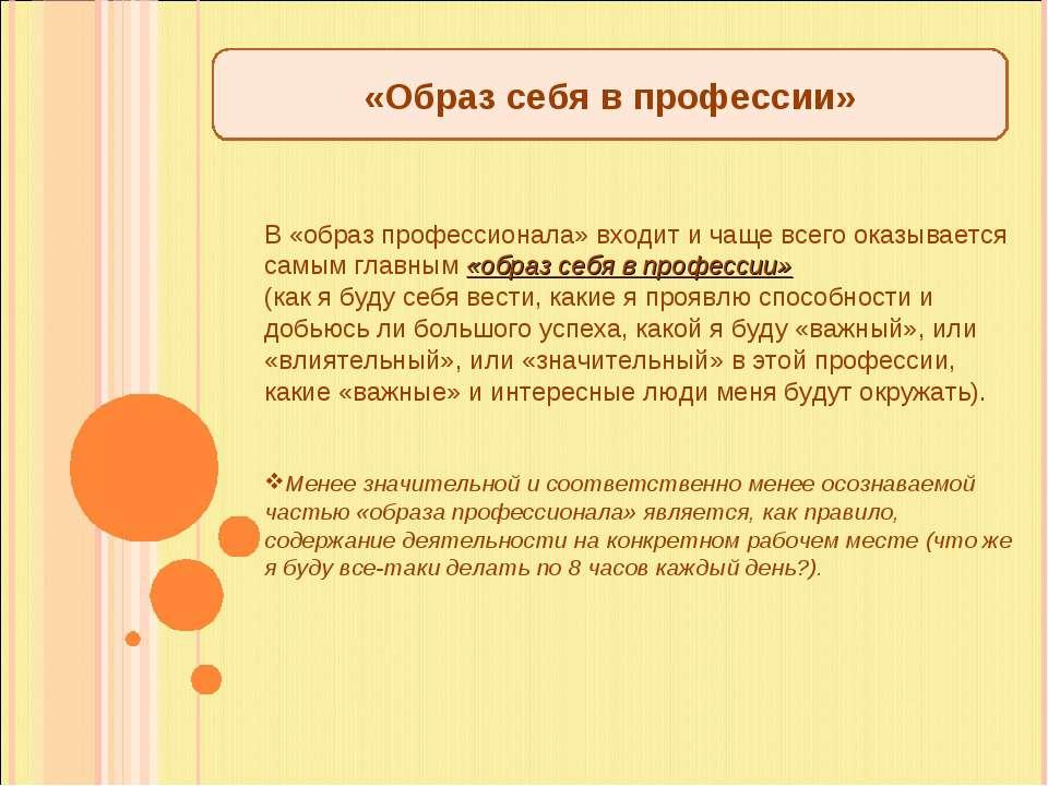 «Образ себя в профессии» В «образ профессионала» входит и чаще всего оказывае...