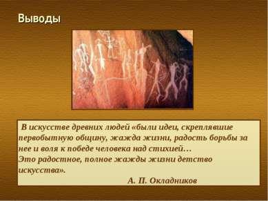 В искусстве древних людей «были идеи, скреплявшие первобытную общину, жажда ж...