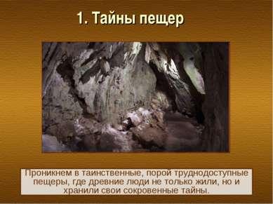 1. Тайны пещер Проникнем в таинственные, порой труднодоступные пещеры, где др...