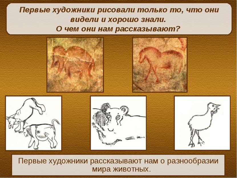 Первые художники рассказывают нам о разнообразии мира животных. Первые художн...