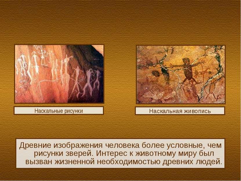 Древние изображения человека более условные, чем рисунки зверей. Интерес к жи...