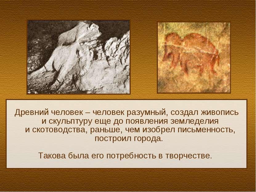 Древний человек – человек разумный, создал живопись и скульптуру еще до появл...