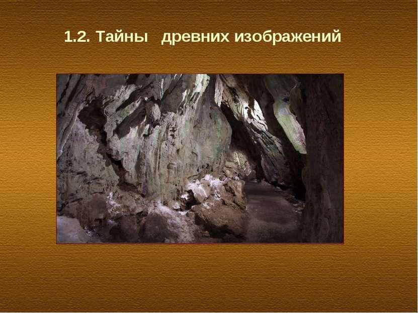 1.2. Тайны древних изображений