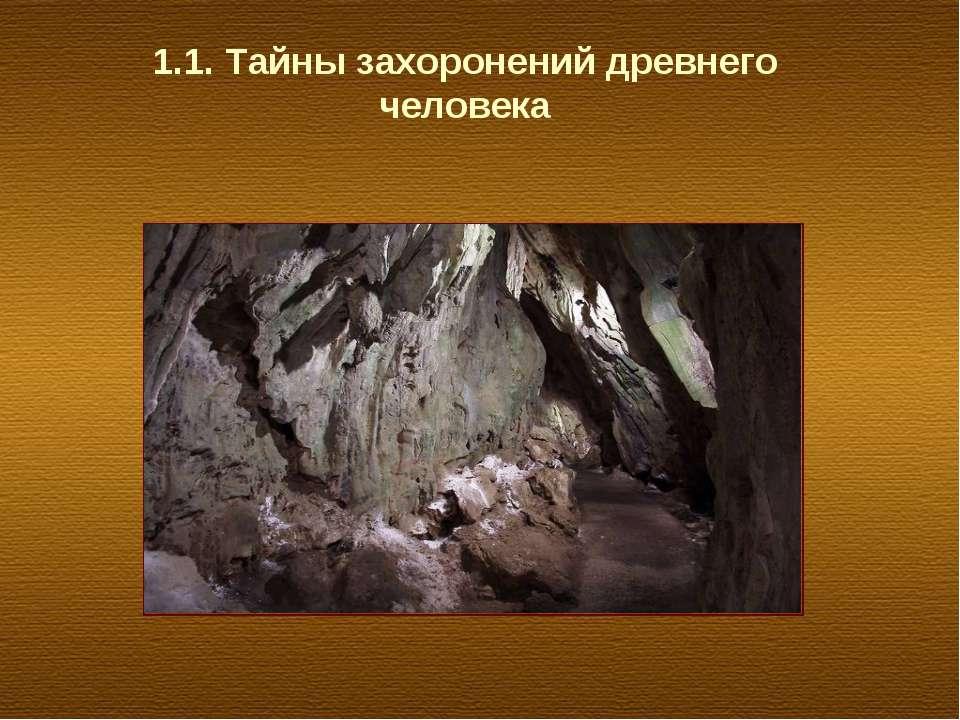 1.1. Тайны захоронений древнего человека