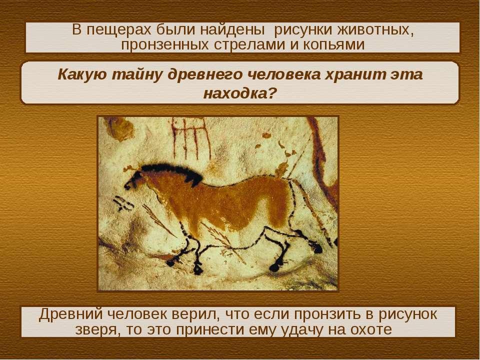 Какую тайну древнего человека хранит эта находка? Древний человек верил, что ...
