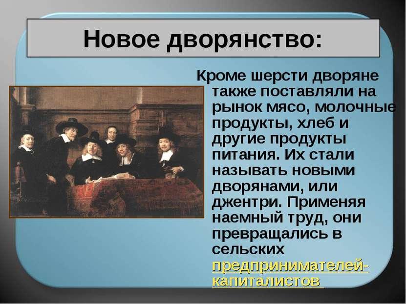 Новое дворянство: Кроме шерсти дворяне также поставляли на рынок мясо, молочн...