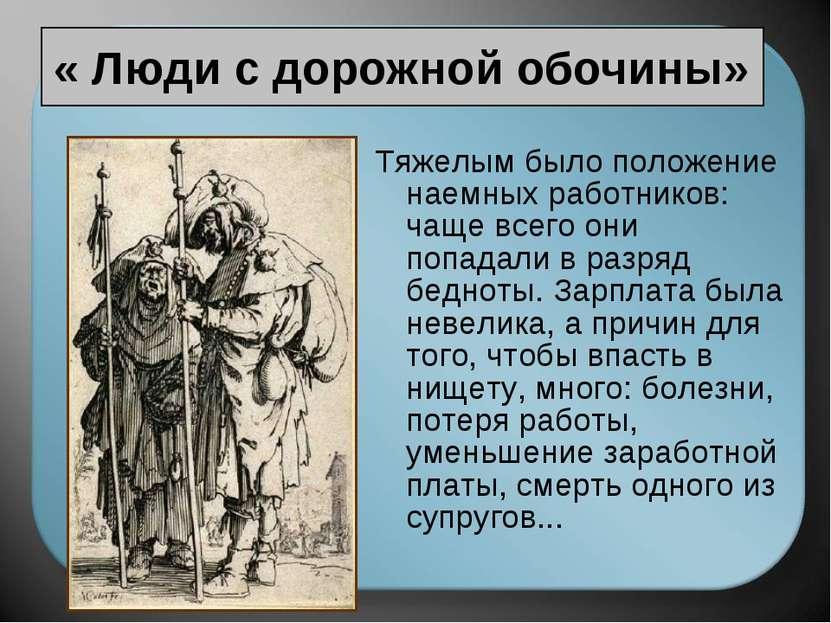 « Люди с дорожной обочины» Тяжелым было положение наемных работников: чаще вс...