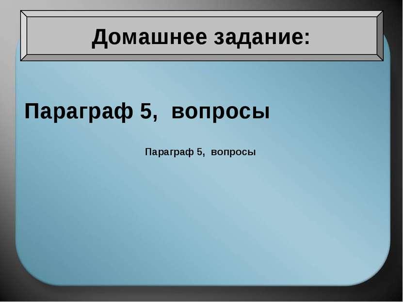 Параграф 5, вопросы Домашнее задание: Параграф 5, вопросы