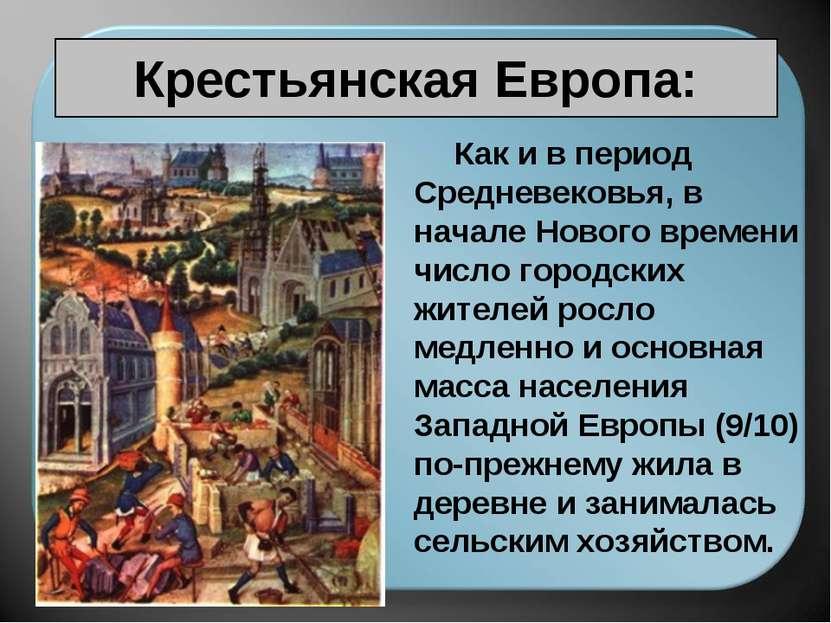 Крестьянская Европа: Как и в период Средневековья, в начале Нового времени чи...