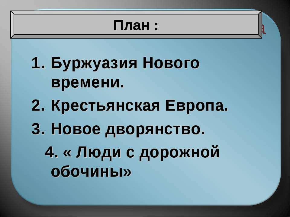 Терминологическая разминка Буржуазия Нового времени. Крестьянская Европа. Нов...