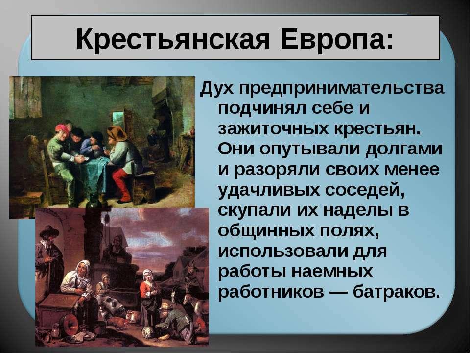 Крестьянская Европа: Дух предпринимательства подчинял себе и зажиточных крест...