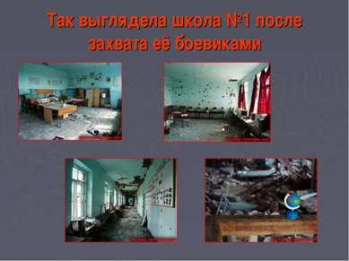 Так выглядела школа №1 после захвата её боевиками