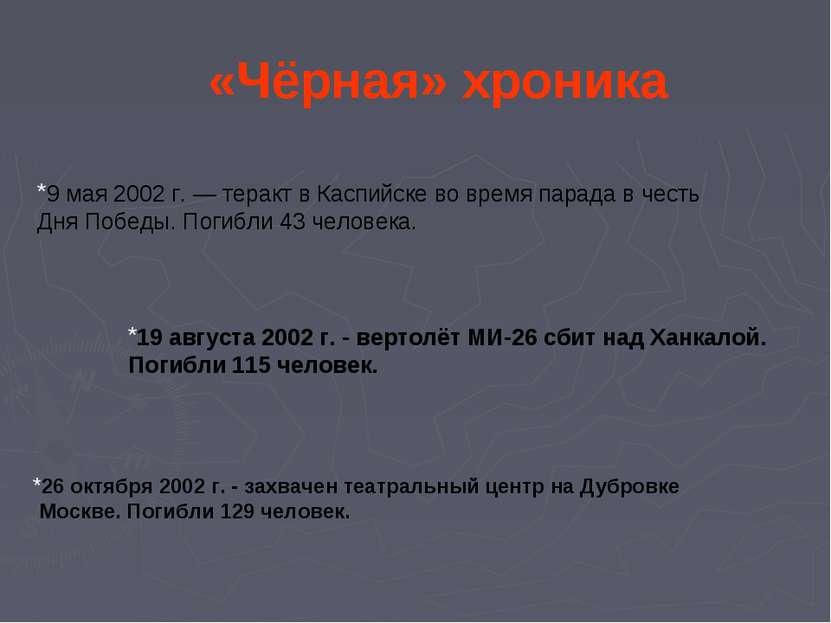 «Чёрная» хроника 9 мая 2002 г. — теракт в Каспийске во время парада в честь Д...