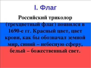 I. Флаг Российский триколор (трехцветный флаг) появился в 1690-е гг. Красный ...