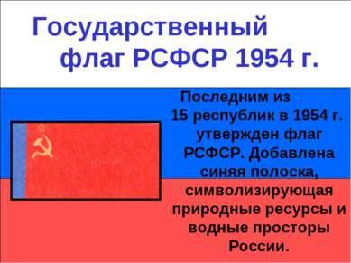 Государственный флаг РСФСР 1954 г. Последним из 15 республик в 1954 г. утверж...