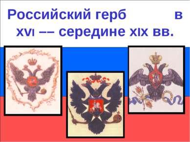 Российский герб в xvI –– середине xIx вв.