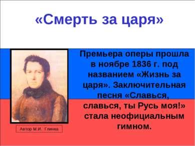 «Смерть за царя» Премьера оперы прошла в ноябре 1836 г. под названием «Жизнь ...