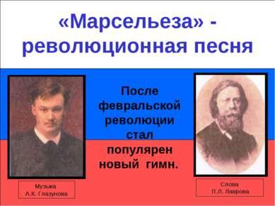 «Марсельеза» - революционная песня После февральской революции стал популярен...