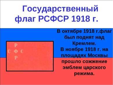 Государственный флаг РСФСР 1918 г. В октябре 1918 г.флаг был поднят над Кремл...