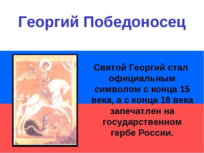 Святой Георгий стал официальным символом с конца 15 века, а с конца 18 века з...
