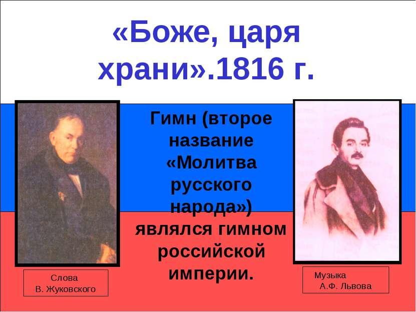 «Боже, царя храни».1816 г. Гимн (второе название «Молитва русского народа») я...