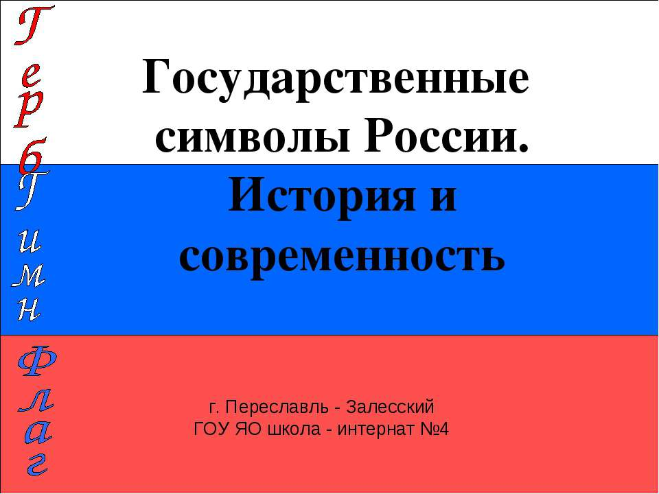 Государственные символы России. История и современность г. Переславль - Залес...