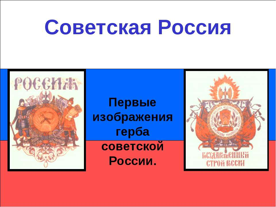 Первые изображения герба советской России. Советская Россия