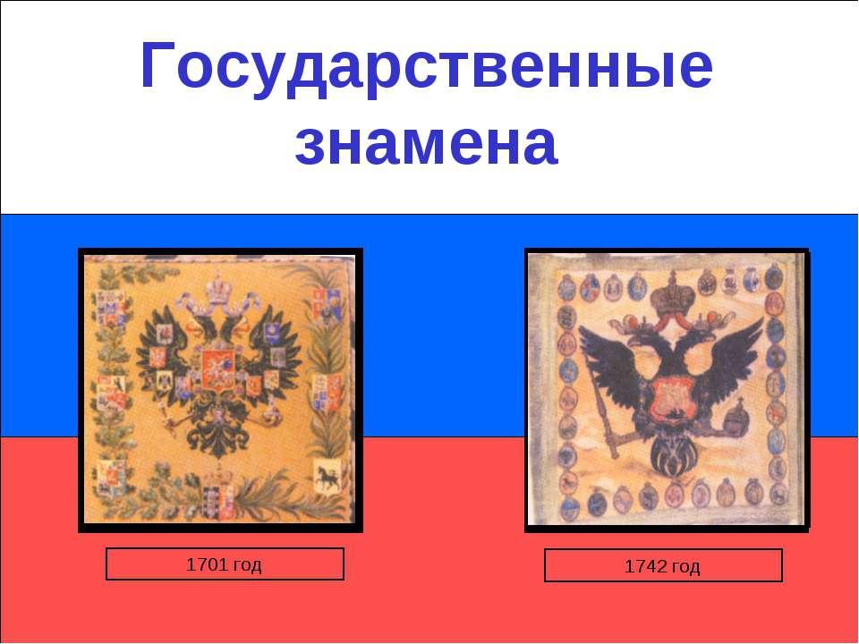 Государственные знамена