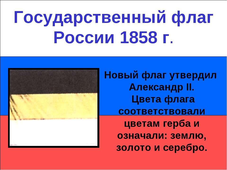 Государственный флаг России 1858 г. Новый флаг утвердил Александр II. Цвета ф...