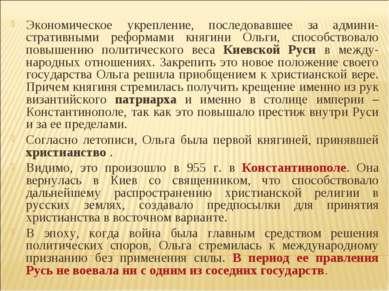 Экономическое укрепление, последовавшее за админи-стративными реформами княги...