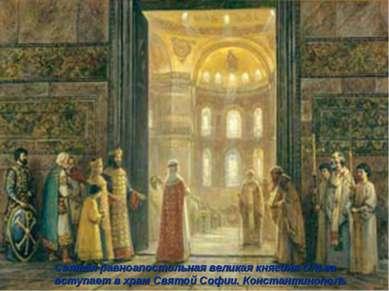 Святая равноапостольная великая княгиня Ольга вступает в храм Святой Софии. К...