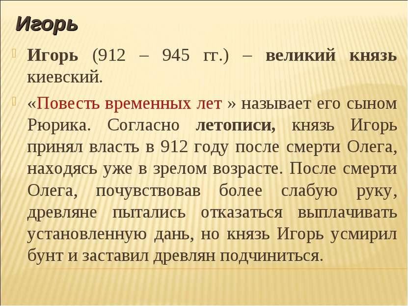 Игорь Игорь (912 – 945 гг.) – великий князь киевский. «Повесть временных лет ...