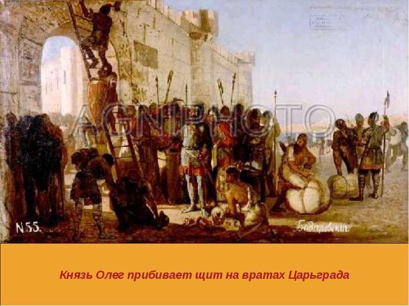 Князь Олег прибивает щит на вратах Царьграда