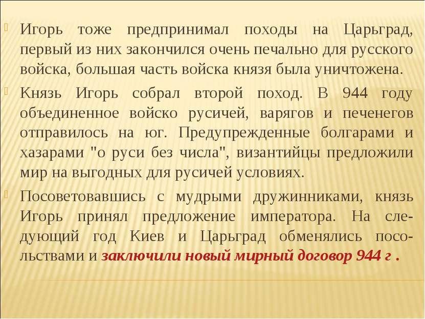 Игорь тоже предпринимал походы на Царьград, первый из них закончился очень пе...