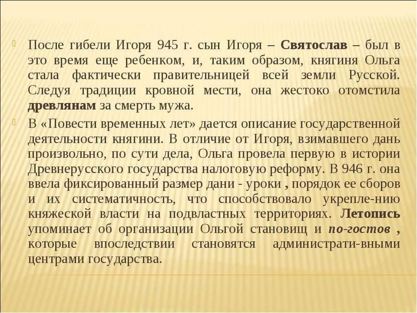 После гибели Игоря 945 г. сын Игоря – Святослав – был в это время еще ребенко...