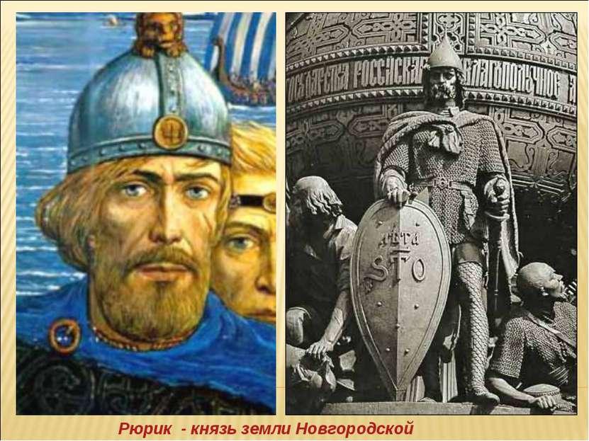 Рюрик - князь земли Новгородской