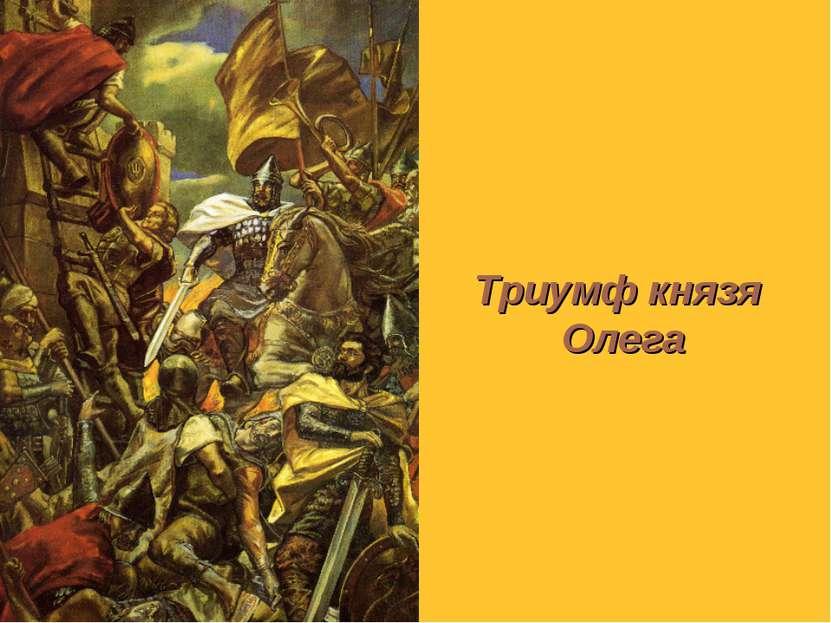 Триумф князя Олега