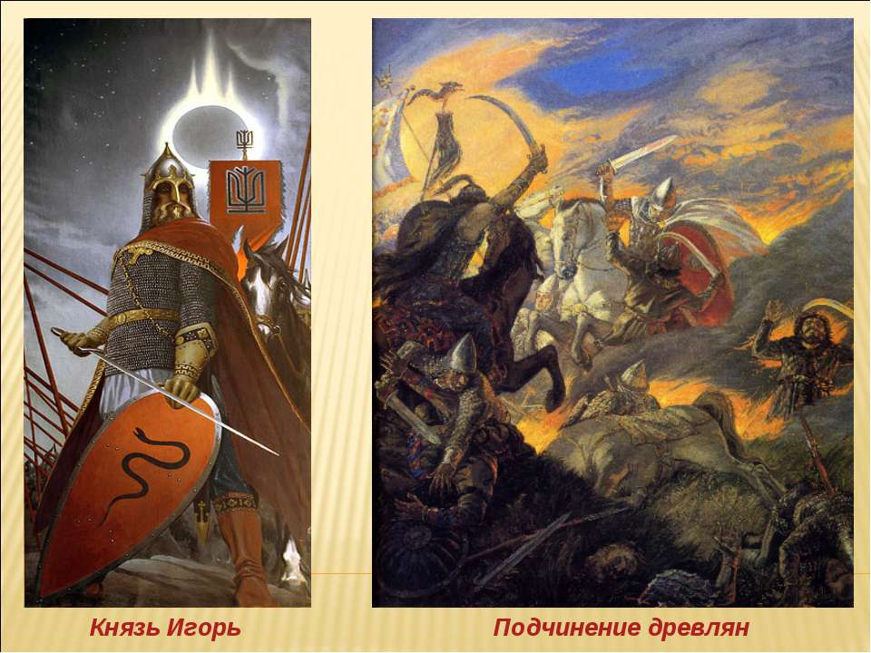 Князь Игорь Подчинение древлян