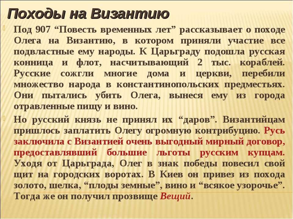 """Походы на Византию Под 907 """"Повесть временных лет"""" рассказывает о походе Олег..."""