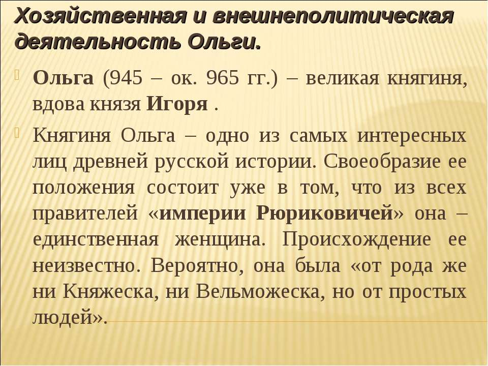 Хозяйственная и внешнеполитическая деятельность Ольги. Ольга (945 – ок. 965 г...