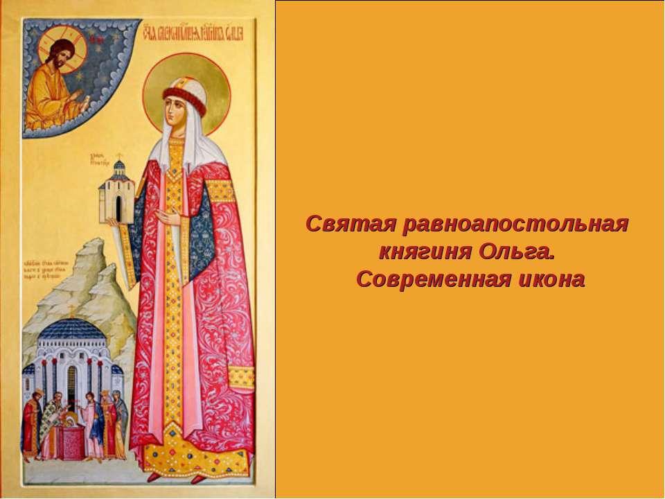Святая равноапостольная княгиня Ольга. Современная икона