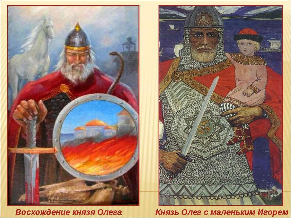 Восхождение князя Олега Князь Олег с маленьким Игорем