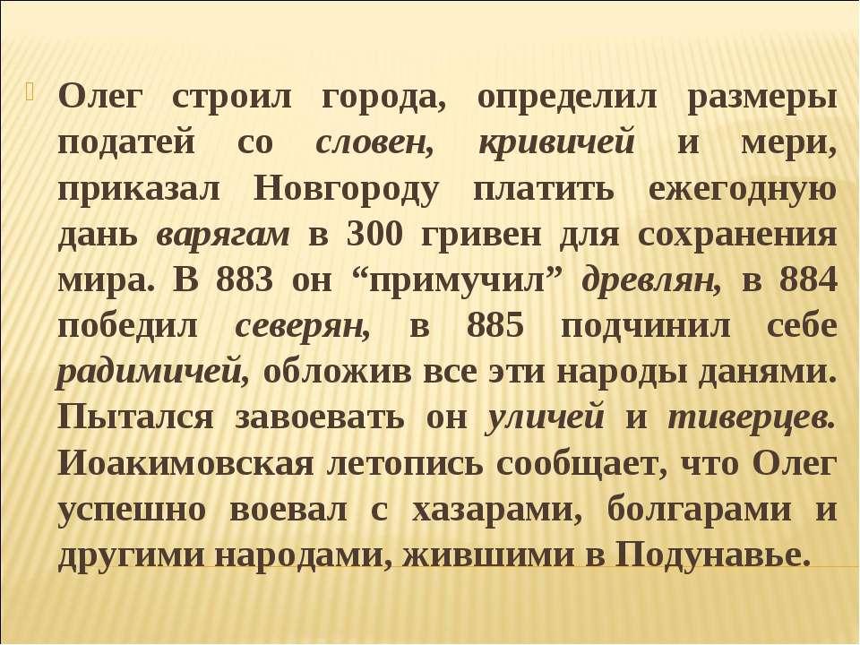 Олег строил города, определил размеры податей со словен, кривичей и мери, при...