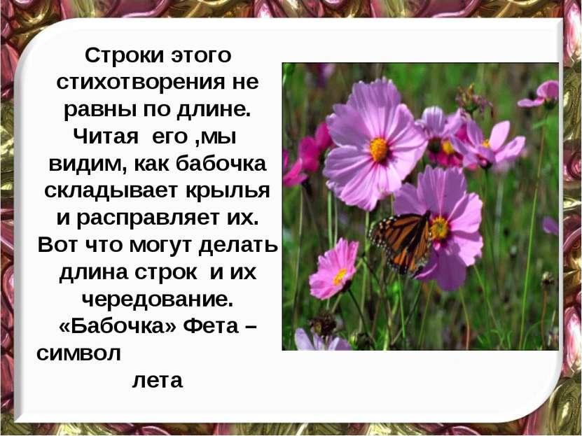 Строки этого стихотворения не равны по длине. Читая его ,мы видим, как бабочк...