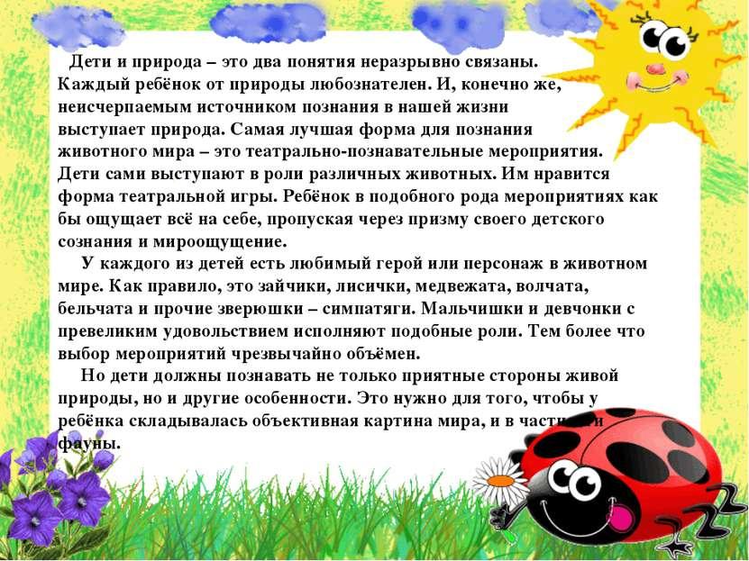 Дети и природа – это два понятия неразрывно связаны. Каждый ребёнок от природ...